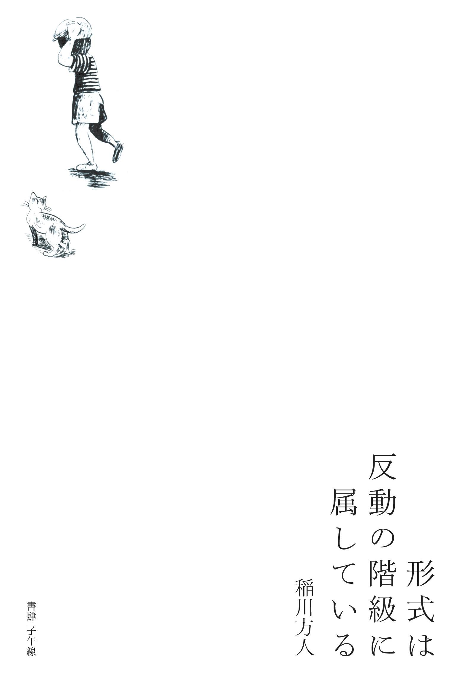128頁/四六判上製/定価:2200円+税